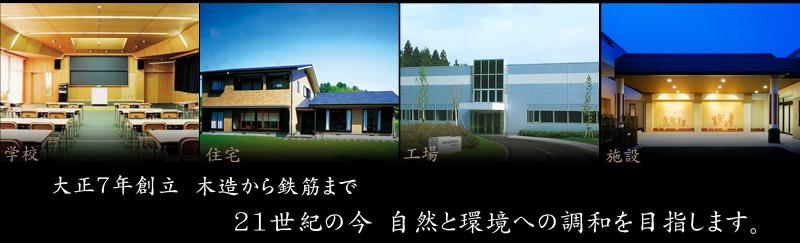 千葉県の建築は長生郡長南町の株式会社東條工務店へ